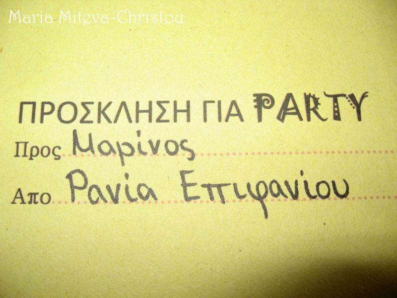 Покани за PARTY