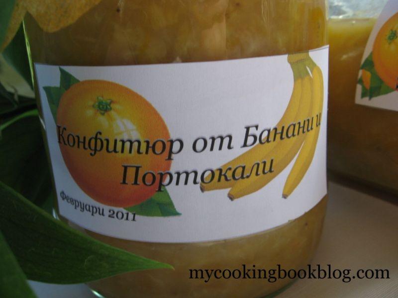 Конфитюр от Портокали и Банани